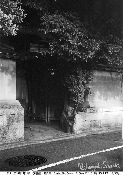 五反田にて813-24 Ⅱ