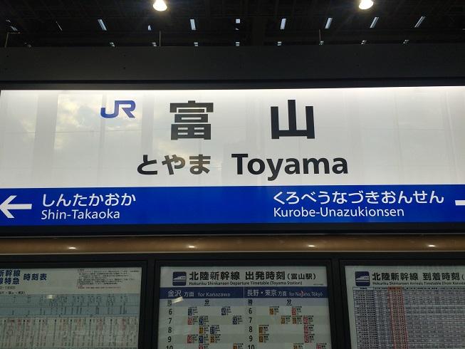 20151031 toyama3