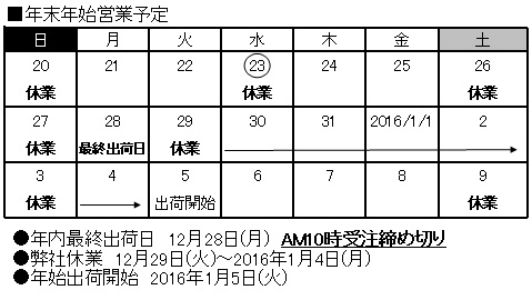 2015-2016eigyoyotei.jpg