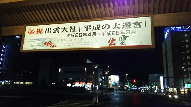 2015島根2