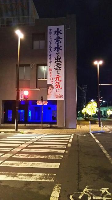 2015島根8