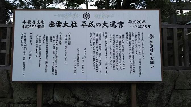 2015島根25