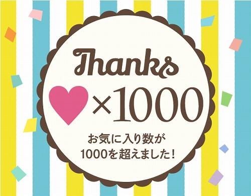 1000favorite_03.jpg