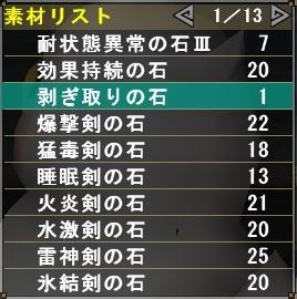 はぎとり1213☆