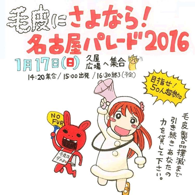 2016117nagoya.jpg
