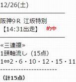 tri1226.jpg