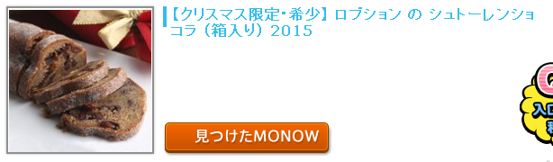 20151218monow0.png