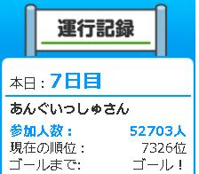 20151227tetu2.png