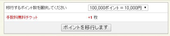 20160112pt移行1
