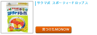 20160112MONOW0.png