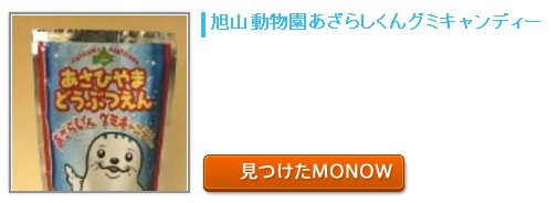 20160115monow.png