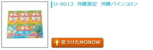 20160124monow1.png