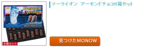 20160125MONOW.png