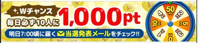 20160205_Wチャン当り3