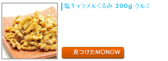 20160214monow.png
