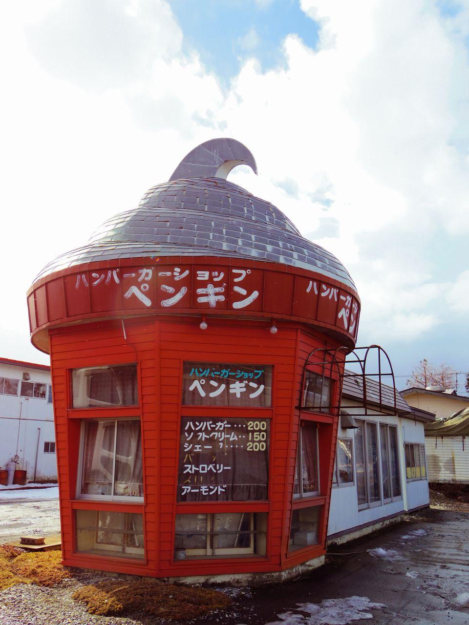 いつも前を通るたび可愛い建物だな~と思ってたけどお店を閉めてからどの位経つんだろう\u2026 ハンバーガーにソフトクリームもお手頃価格!