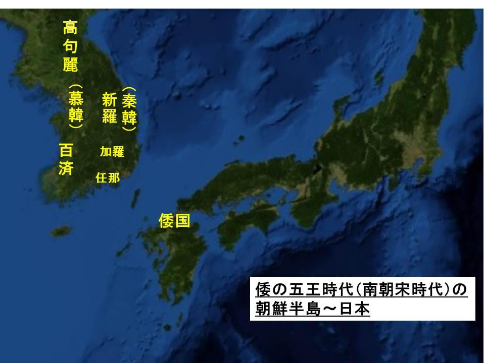 倭の五王時代の朝鮮半島~日本