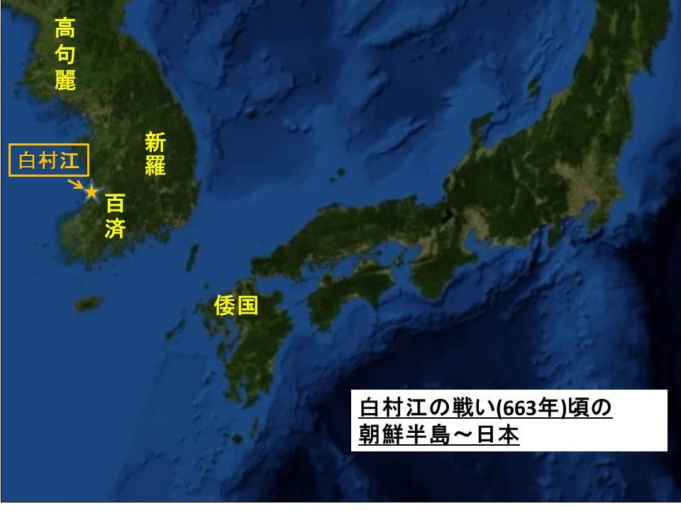 白村江の戦いの朝鮮半島