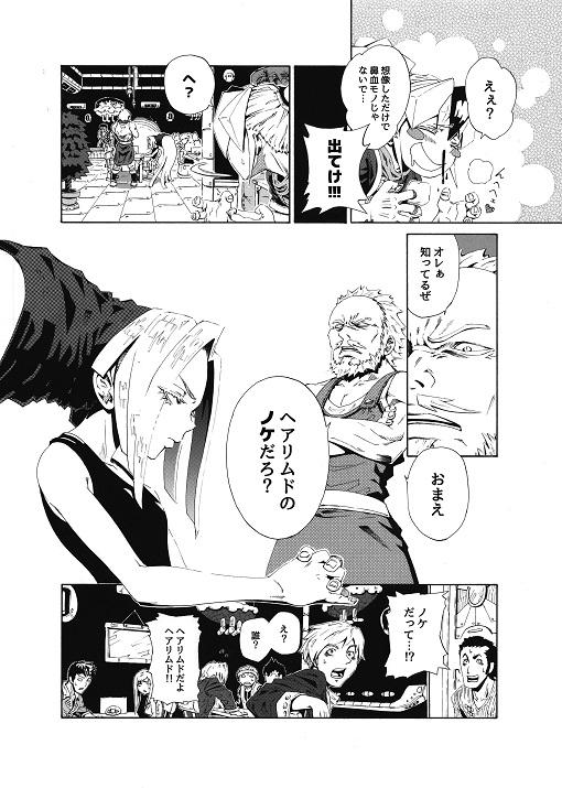 シザノケ1日1P配信 P04