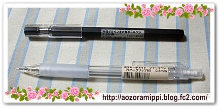 無印のゲルボールペンとシャープペンシル