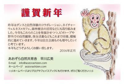 広美年賀状2016b_convert_20160103184837