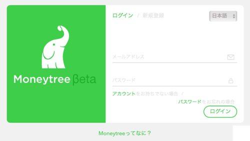MoneytreeWebV.jpg