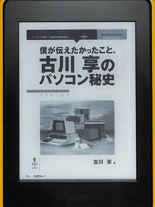 S_Furukawa_book_01.jpg