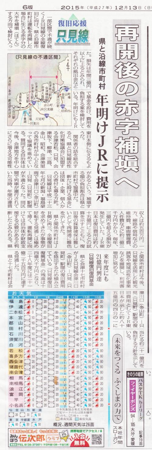 JR蜿ェ隕狗キ喟convert_20151218002133
