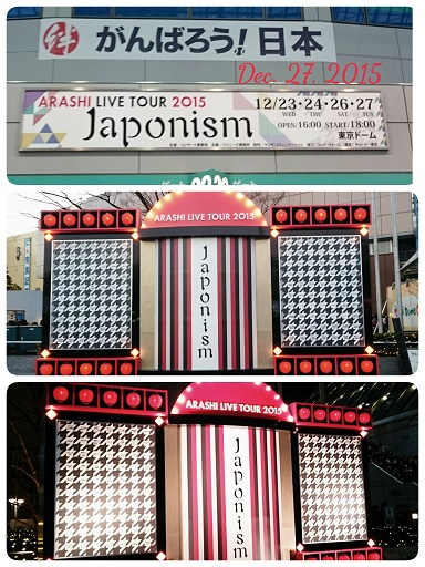 151226Japonismオブジェ看板