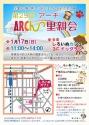 ARCh-satooyakai-29-1 (331x464)