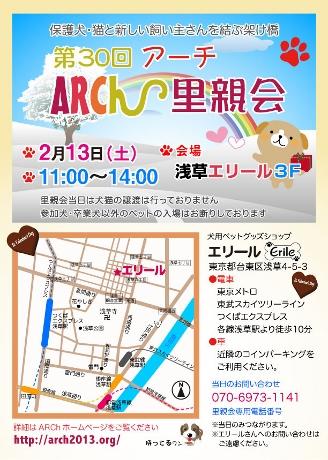 ARCh-satooyakai-30-1 (328x460)