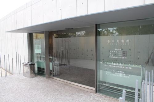 0033:ホキ美術館 本館入口