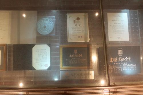 0035:横浜赤レンガ倉庫 床下に設置された賞状②