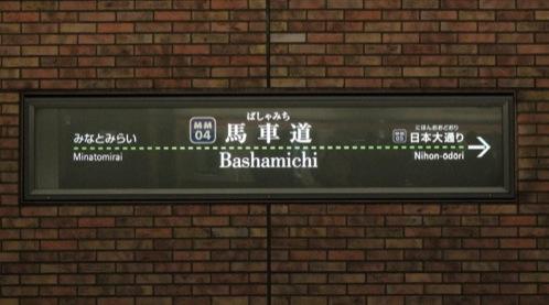 0038:馬車道駅舎 駅名標