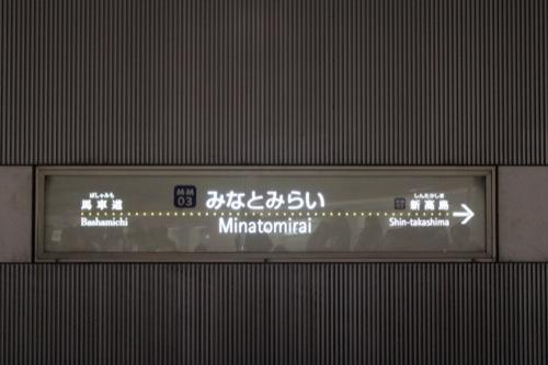0039:みなとみらい駅舎 駅名標