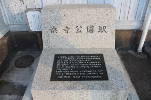0052:南海 浜寺公園駅舎 駅手前にある石碑