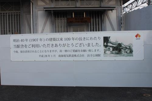 0052:南海 浜寺公園駅舎 営業終了の案内