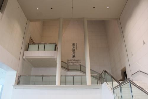 0054:京都国立近代美術館 メイン