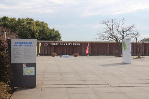 0056:葛西臨海水族園 正門ゲート