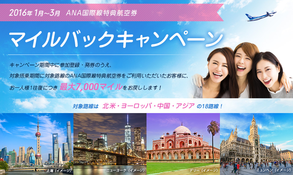 ANA 国際線特典航空券マイルバックキャンペーン