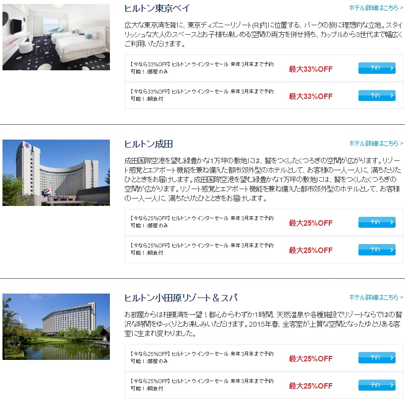 ヒルトン・ウインターセール 国内、韓国、グアムが最大33OFF1