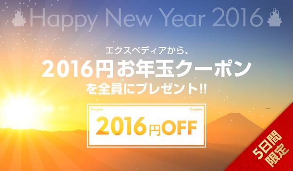 エクスペディア 2016円 お年玉クーポンプレゼント