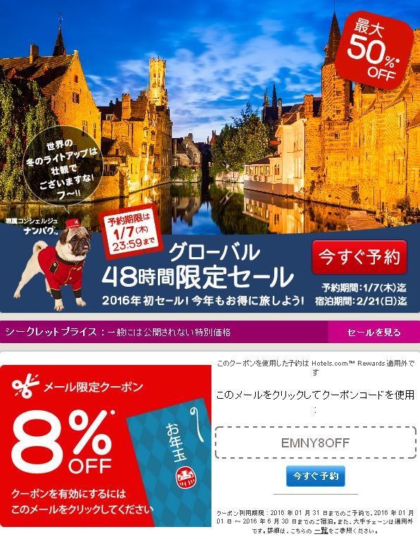 ホテルズドットコム ジャパン グローバル48時間限定セール