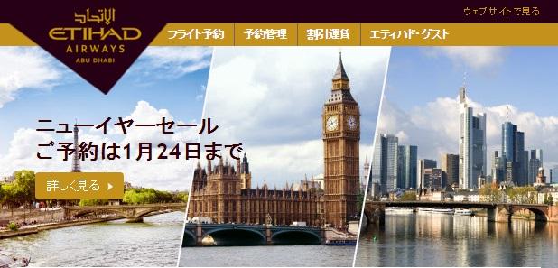 エティハド航空 2週間のニューイヤーセール。ヨーロッパ行きが最安値 66550円から