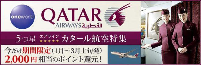 JTB カタール航空利用で2,000ポイント還元