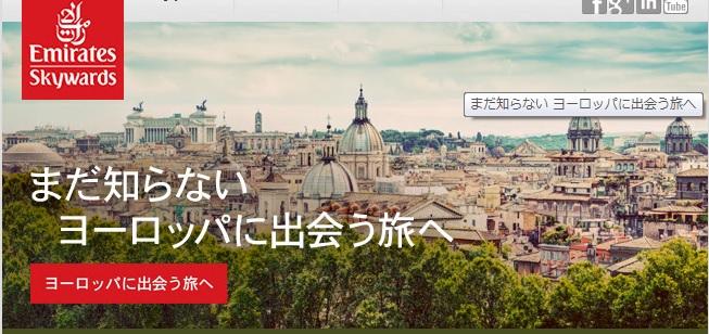 エミレーツ航空 6日間限定:イタリア、イギリスへのエコノミークラス特別運賃でイタリア、イギリスへ