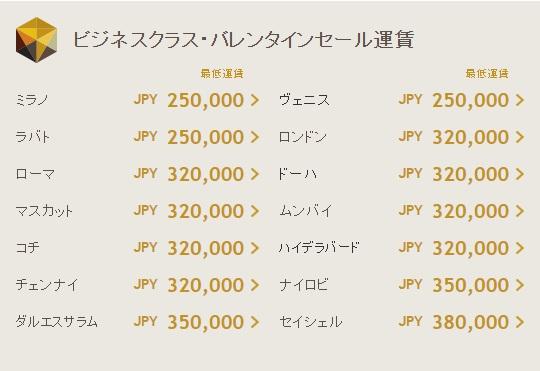 エティハド航空 ビジネスクラス・バレンタインセール - イタリア行きが25万円から