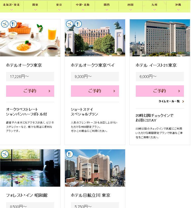 オークラ ホテルズ リゾーツOne Harmony 【最大79OFF】本日よりタイムセール開始! 1