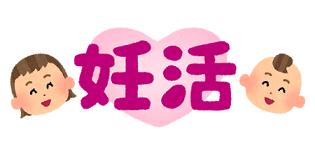 text_ninkatsu[1]