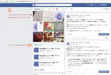 フェイスブックへのアクセス